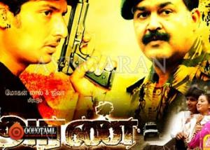 Aran (2006) Tamil Full Movie DVDRip Watch Online