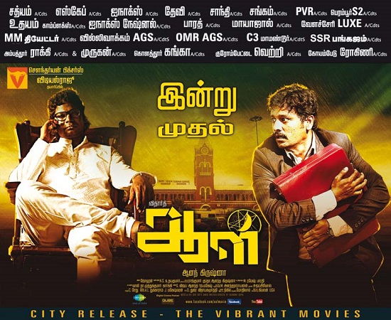 Aal (2014) HD DVDRip Tamil Full Movie Watch Online