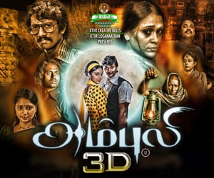 Ambuli (2012) DVDRip Tamil Movie Watch Online