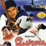 Iyarkai (2003) DVDRip Tamil Movie Watch Online