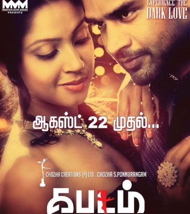Kabadam (2014) Tamil Movie DVDRip Watch Online