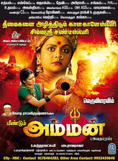 Meendum Amman (2014) HD 720p Tamil Movie Watch Online