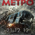 Metro (2013) Tamil Dubbed Movie HD 720p Watch Online