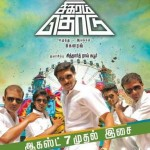 Sigaram Thodu (2014) DVDRip Tamil Full Movie Watch Online