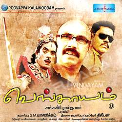 Vengayam (2011) Tamil Movie DVDRip Watch Online HD
