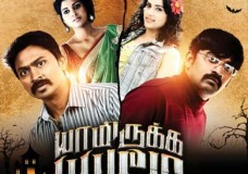 Yaamirukka Bayamey (2014) HD 720p Tamil Movie Watch Online