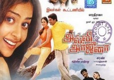 Alli Arjuna (2002) Tamil Movie DVDRip Watch Online