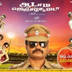 Aadama Jaichomada (2014) HD 720p Tamil Movie Watch Online