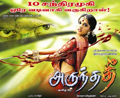 Arundhati (2009) DVDRip Tamil Full Movie Watch Online