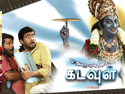 Arai Enn 305-il Kadavul (2008) DVDRip Tamil Full Movie Watch Online