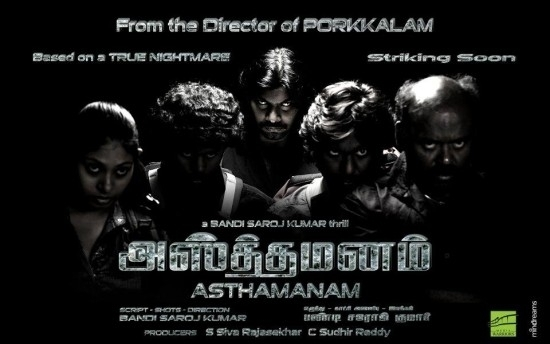 Asthamanam (2012) Tamil Movie DVDRip Watch Online