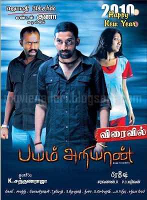 Bayam Ariyan (2009) Tamil Movie DVDRip Watch Online
