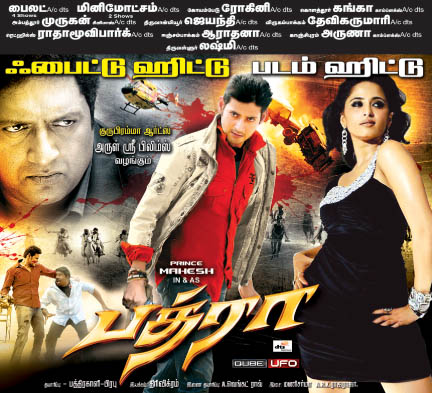 Bhadra (2011) Tamil Full Movie Watch Online DVDRip
