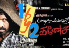 Bodinayakanur Ganesan (2011) Tamil Movie DVDRip Watch Online
