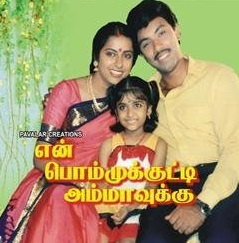 En Bommukutty Ammavukku (1988) DVDRip Watch Online Tamil Movie