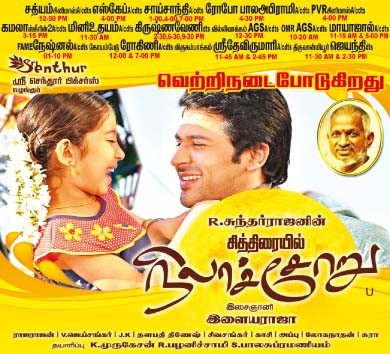 Chithirayil Nilachoru (2013) Tamil Movie Watch Online DVDRip