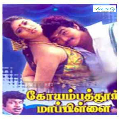 Coimbatore Mappillai (1996) Watch Tamil Movie DVDRip Online