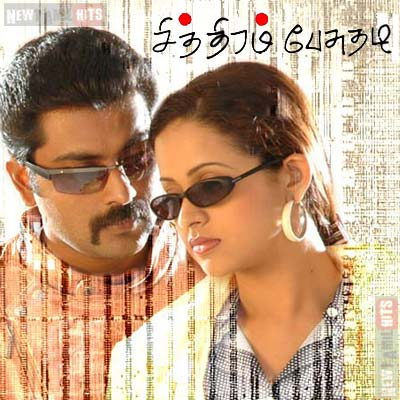 Chithiram Pesuthadi (2006) DVDRip Tamil Movie Watch Online