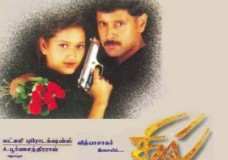 Dhill (2001) Watch Tamil Full Movie DVDRip Online