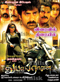 Dubai Rani (2008) Tamil Movie Watch Online DVDRip