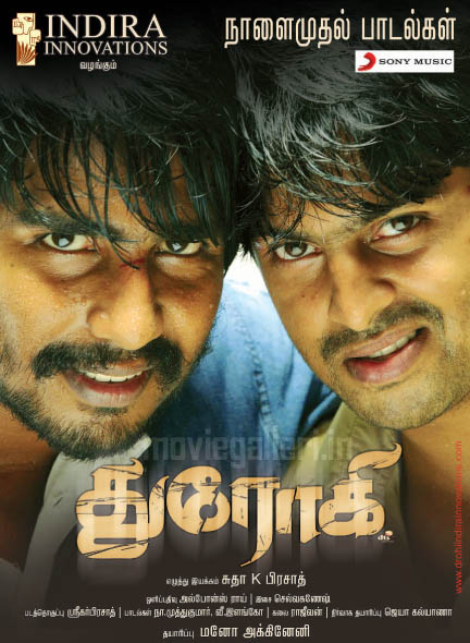 Drohi (2010) DVDRip Tamil Full Movie Watch Online