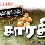 Dindigul Sarathi (2008) Tamil Movie DVDRip Watch Online