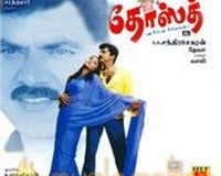 Dosth (2001) Watch Tamil Movie DVDRip Online