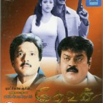 Devan (2002) Watch Tamil Full Movie Online DVDRip