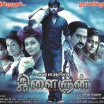 Ilaignan (2011) Tamil Movie DVDRip Watch Online