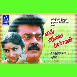 En Aasai Machan (1994) Tamil Movie Watch Online DVDRip