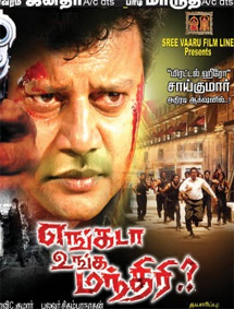 Engada Unga Manthiri (2012) Tamil Movie DVDRip Watch Online