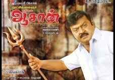 Engal Aasan (2009) Watch Tamil Movie Online DVDRip