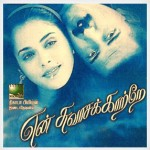 En Swasa Katre (1999) DVDRip Tamil Movie Watch Online