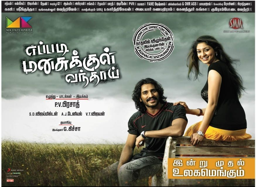 Eppadi Manasukkul Vandhai (2012) DVDRip Tamil Movie Watch Online