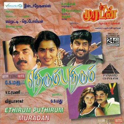 Ethirum Puthirum (1999) Tamil Movie Watch Online DVDRip