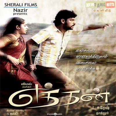 Eththan (2011) DVDRip Tamil Movie Watch Online