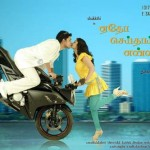 Etho Seithai Ennai (2012) Tamil Movie Watch Online DVDRip