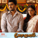 Gokulam (2012) Tamil Movie Watch Online DVDRip