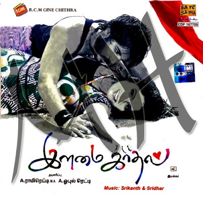 Ilamai Kadhal (2010) Tamil Movie Watch Online DVDRip