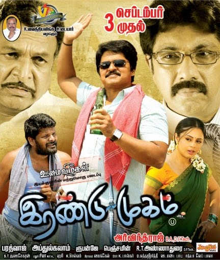 Irandu Mugam (2010) Tamil Movie DVDRip Watch Online