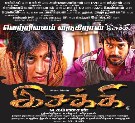 Isakki (2013) Tamil Movie Lotus DVDRip Watch Online
