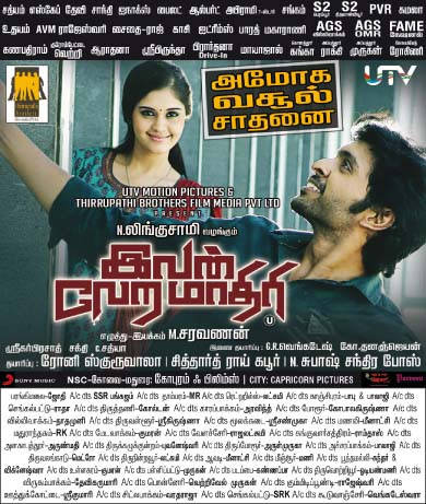 Ivan Veramaathiri (2013) DVDRip Tamil Movie Watch Online