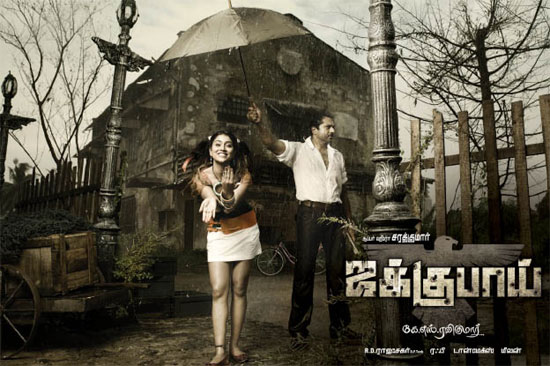 Jaggubhai (2010) Ayngaran DVDRip Tamil Movie Watch Online