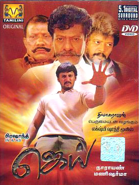Jai (2004) Tamil Movie AYN DVDRip Watch Online