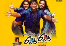 Jay Jay (2003) DVDRip Tamil Movie Watch Online