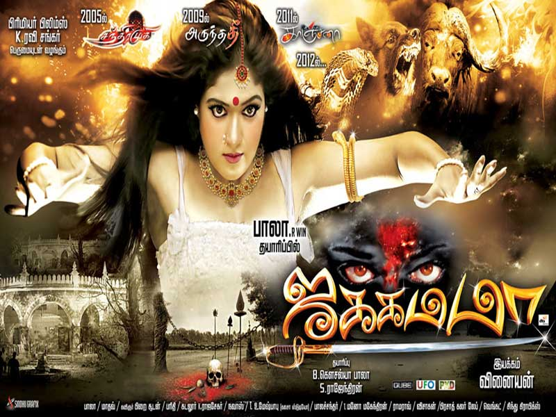 Jakkamma (2012) DVDRip Tamil Full Movie Watch Online