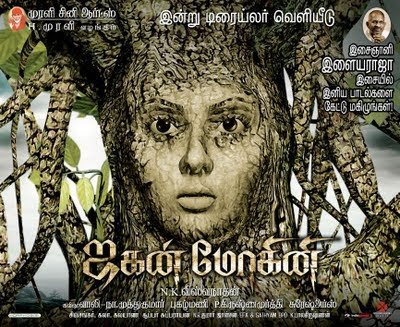 Jaganmohini (2009) Tamil Movie Watch Online DVDRip