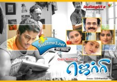 Jerry (2006) Watch Tamil Movie DVDRip Online