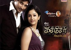 Kacheri Arambam (2010) DVDRip Tamil Movie Watch Online
