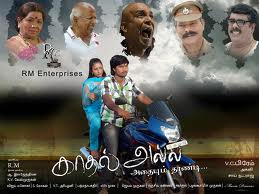 Kadhal Alla Athayum Thaandi (2013) Tamil Movie DVDRip Watch Online